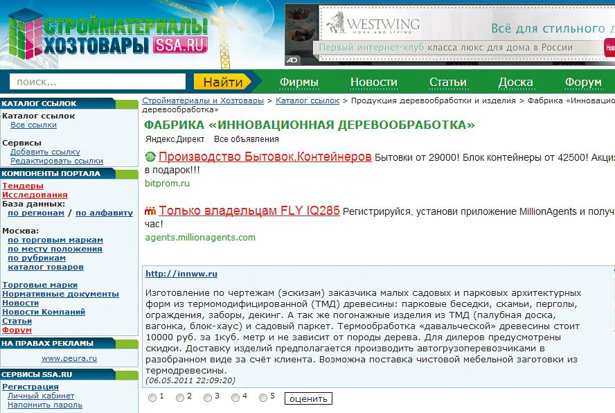 Неактивные ссылки на сайт создания сайта бесплатно на русском языке